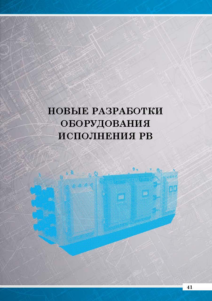 ДЭЗ каталог2017_Страница_41