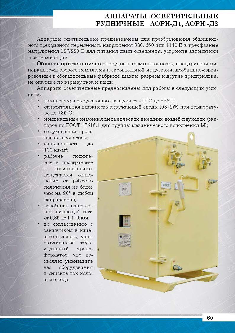 ДЭЗ каталог2017_Страница_65