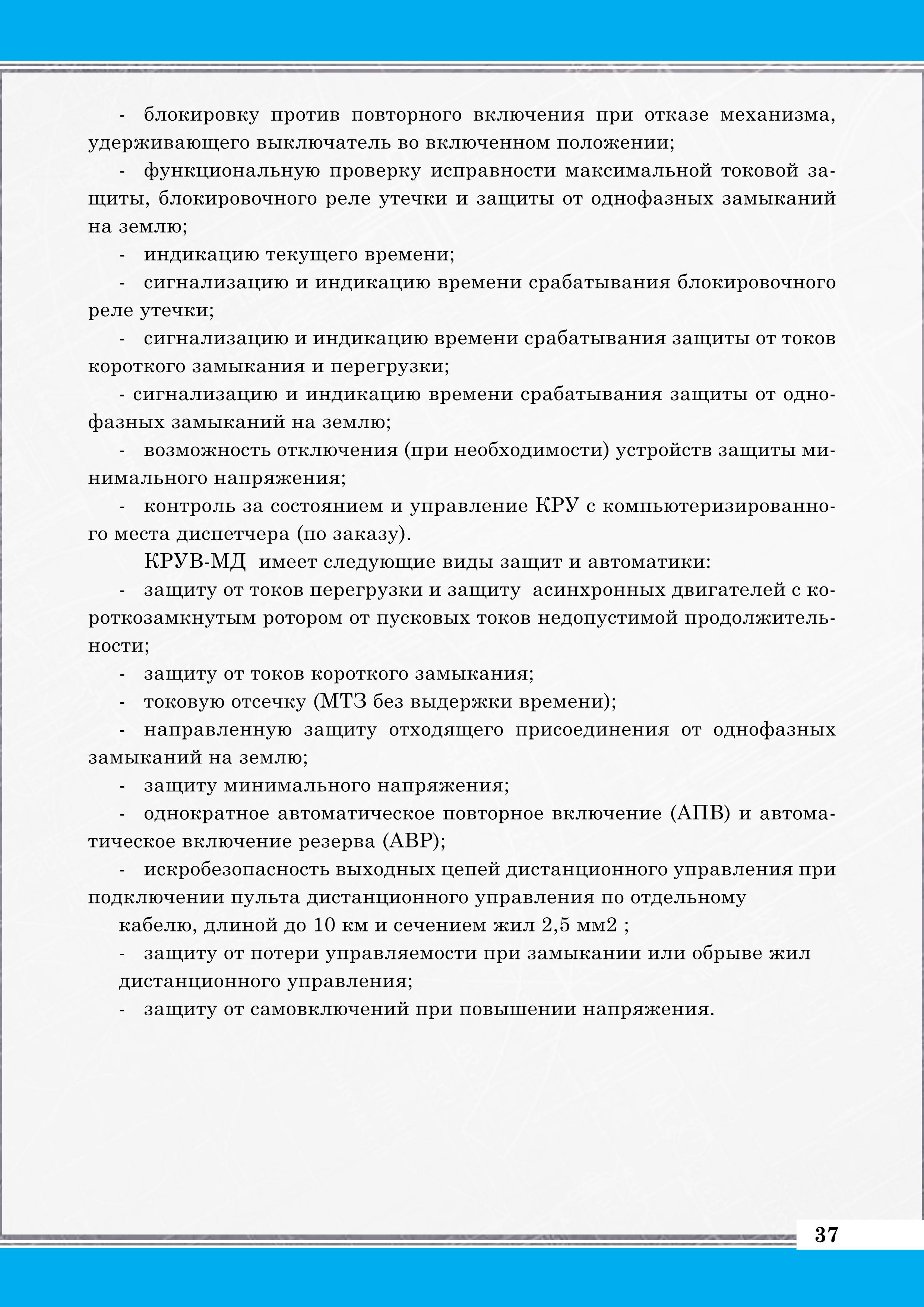 Каталог ДонЭнергоЗавод 2018г._37