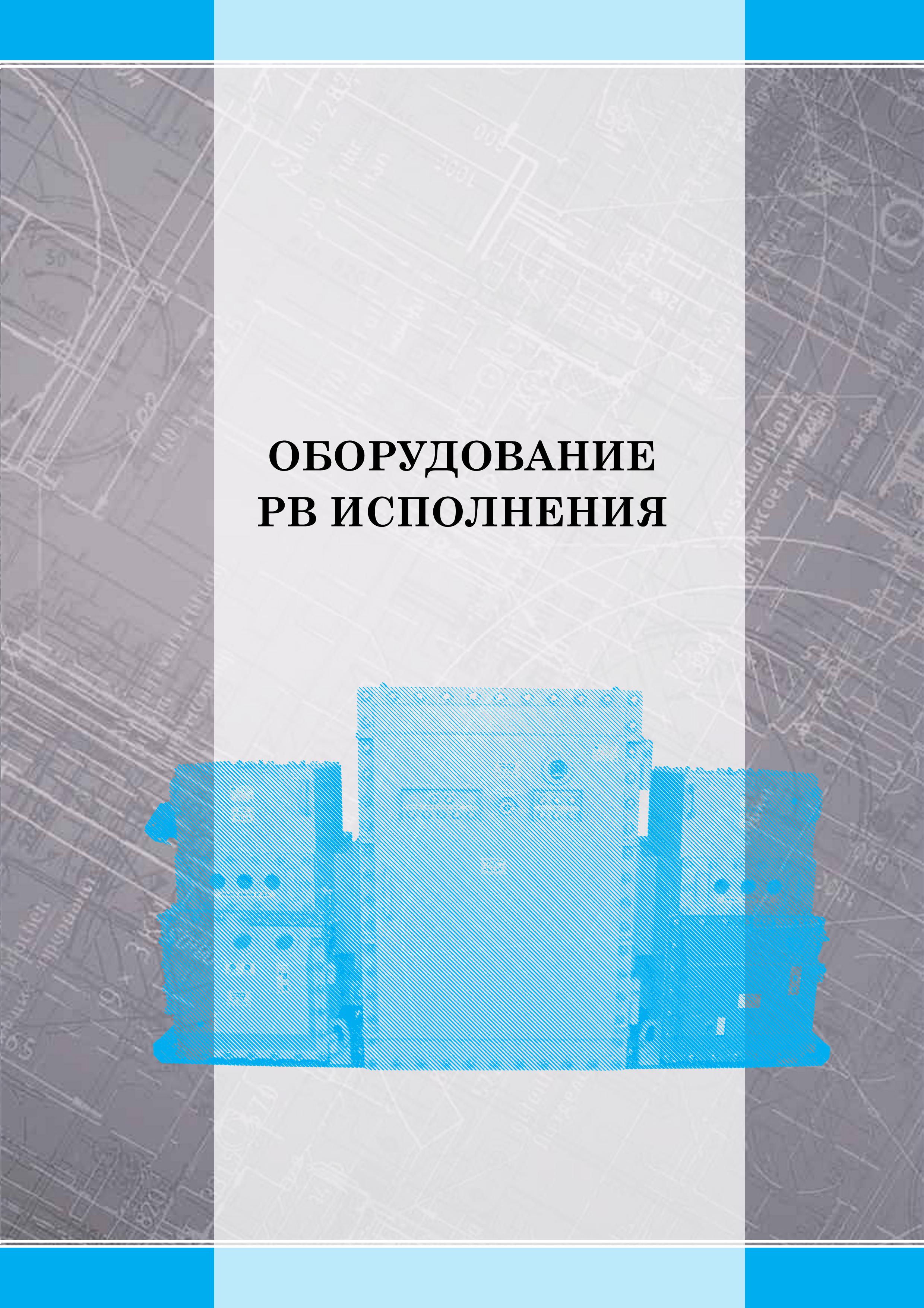 Каталог ДонЭнергоЗавод 2018г._05