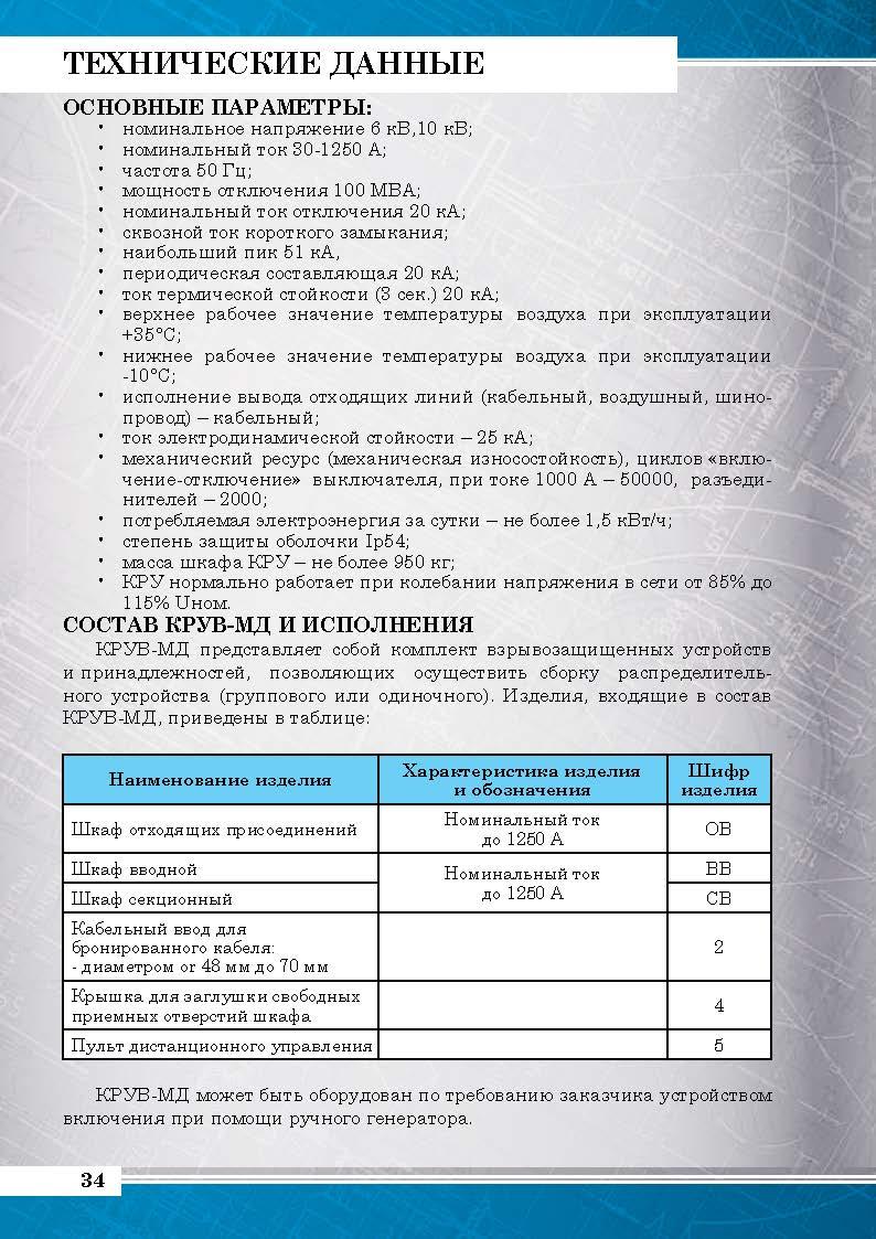 ДЭЗ каталог2017_Страница_34