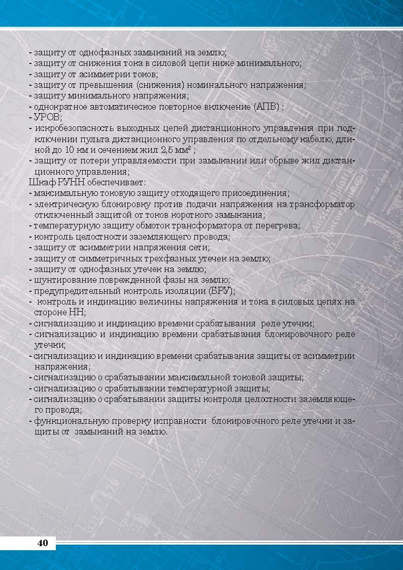 ДЭЗ каталог2017_Страница_40