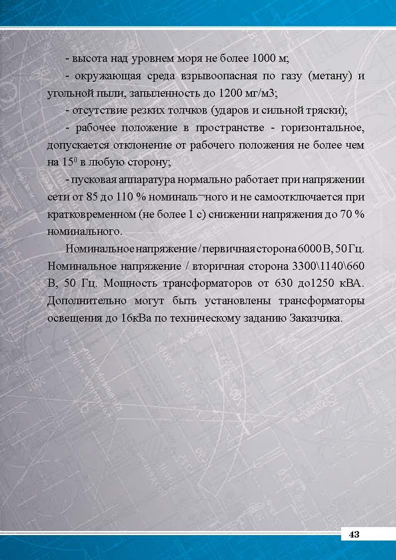 ДЭЗ каталог2017_Страница_43