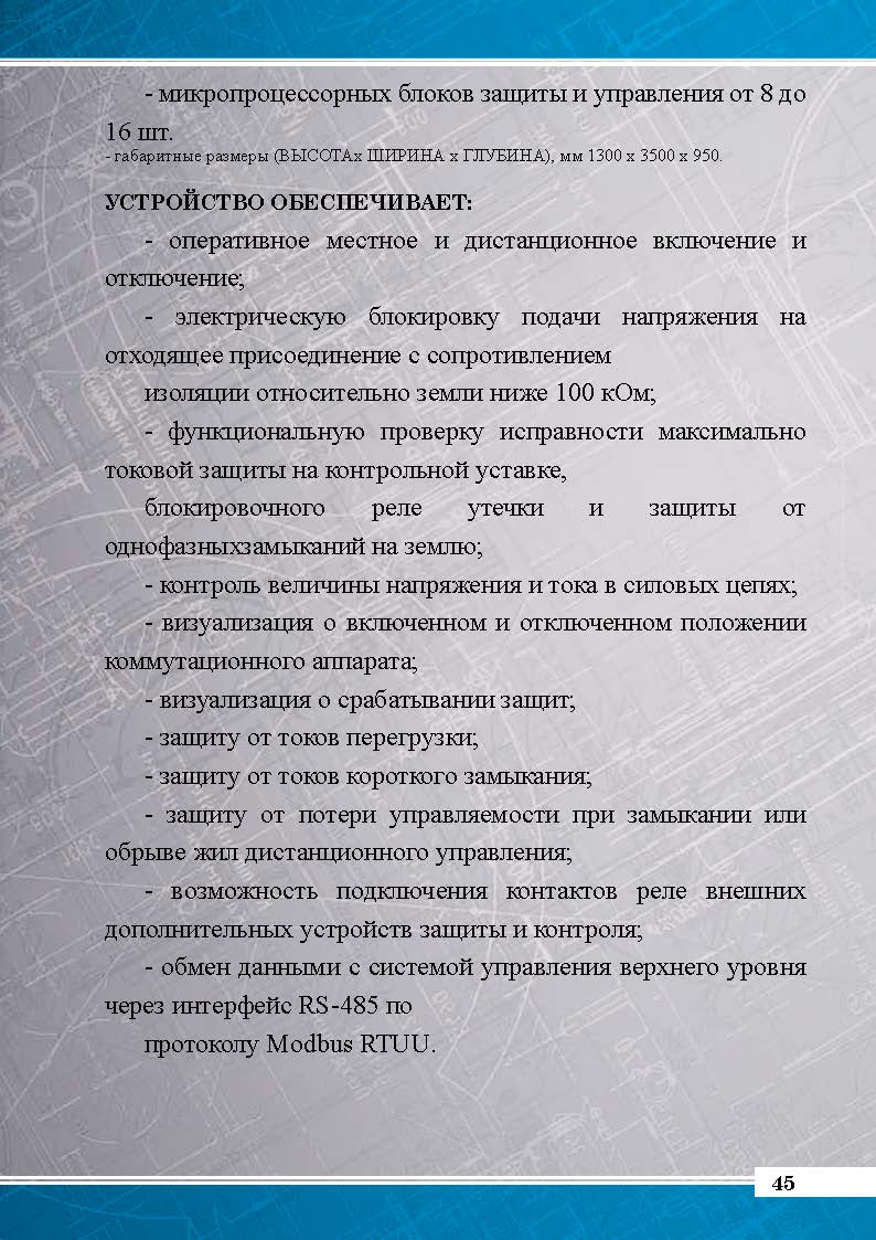 ДЭЗ каталог2017_Страница_45