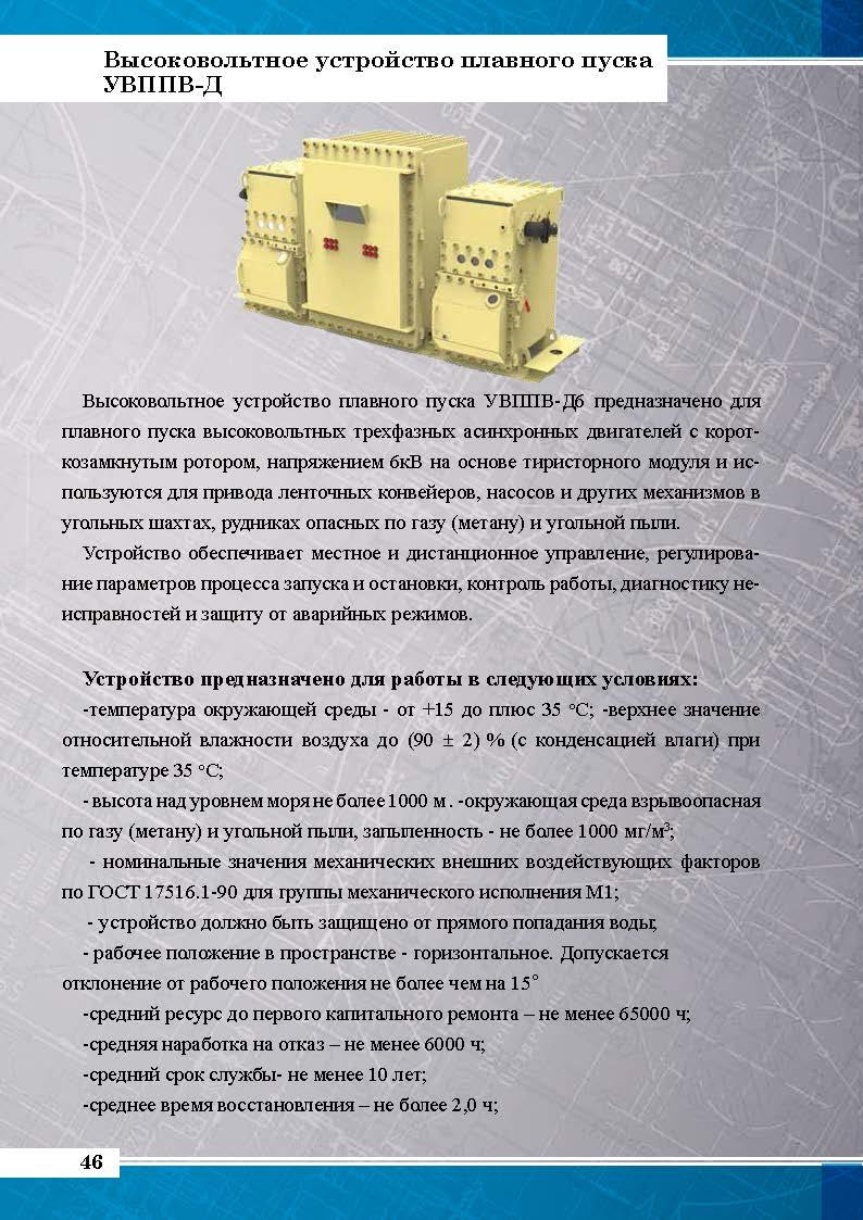 ДЭЗ каталог2017_Страница_46