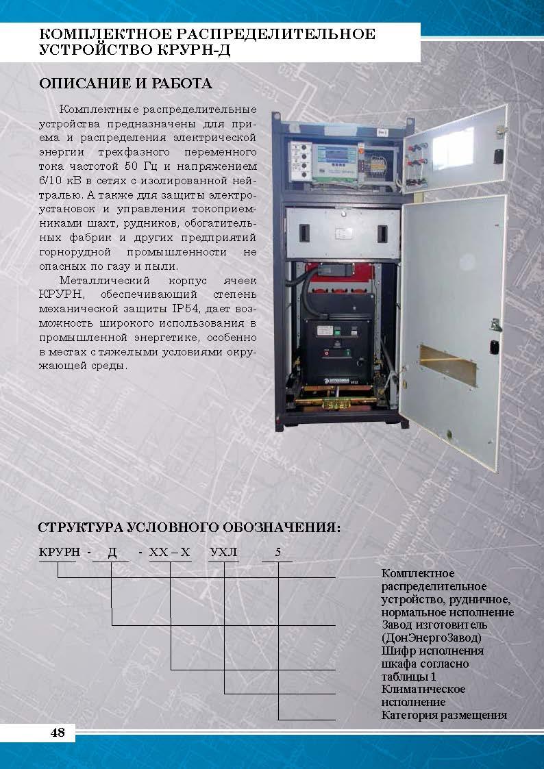 ДЭЗ каталог2017_Страница_48